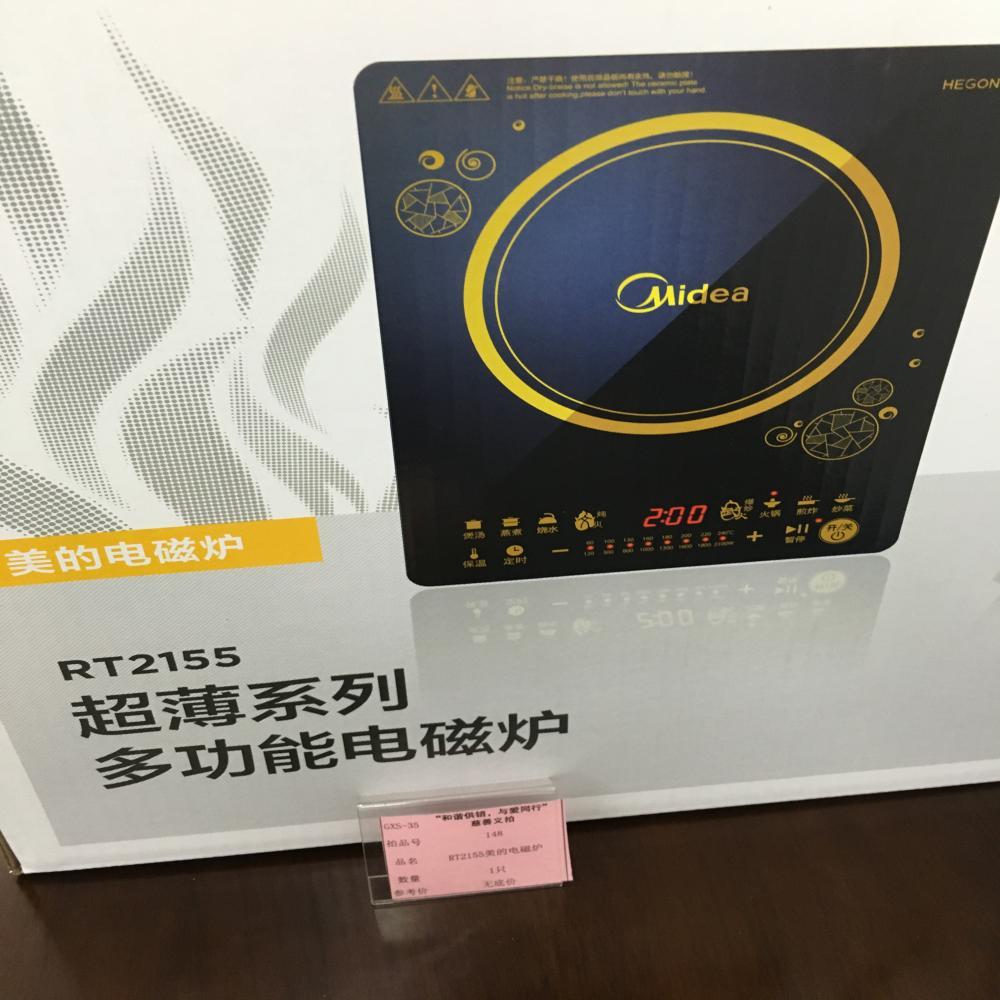rt2155美的电磁炉gxs-35